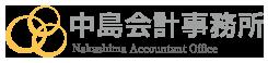 一宮市の税理士 中島会計事務所